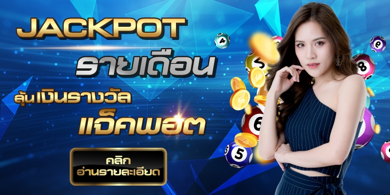 Lotto VIP